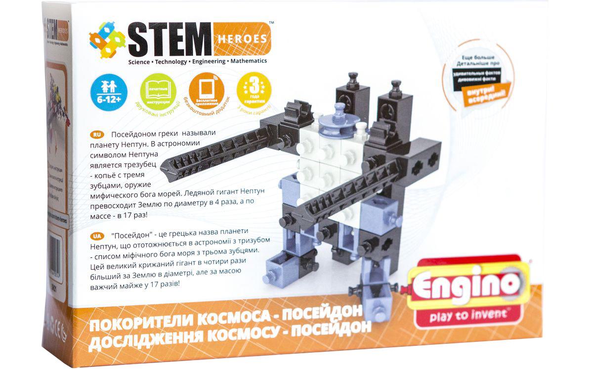 Engino Конструктор Stem Heroes Покорители Космоса Посейдон 33 элемента