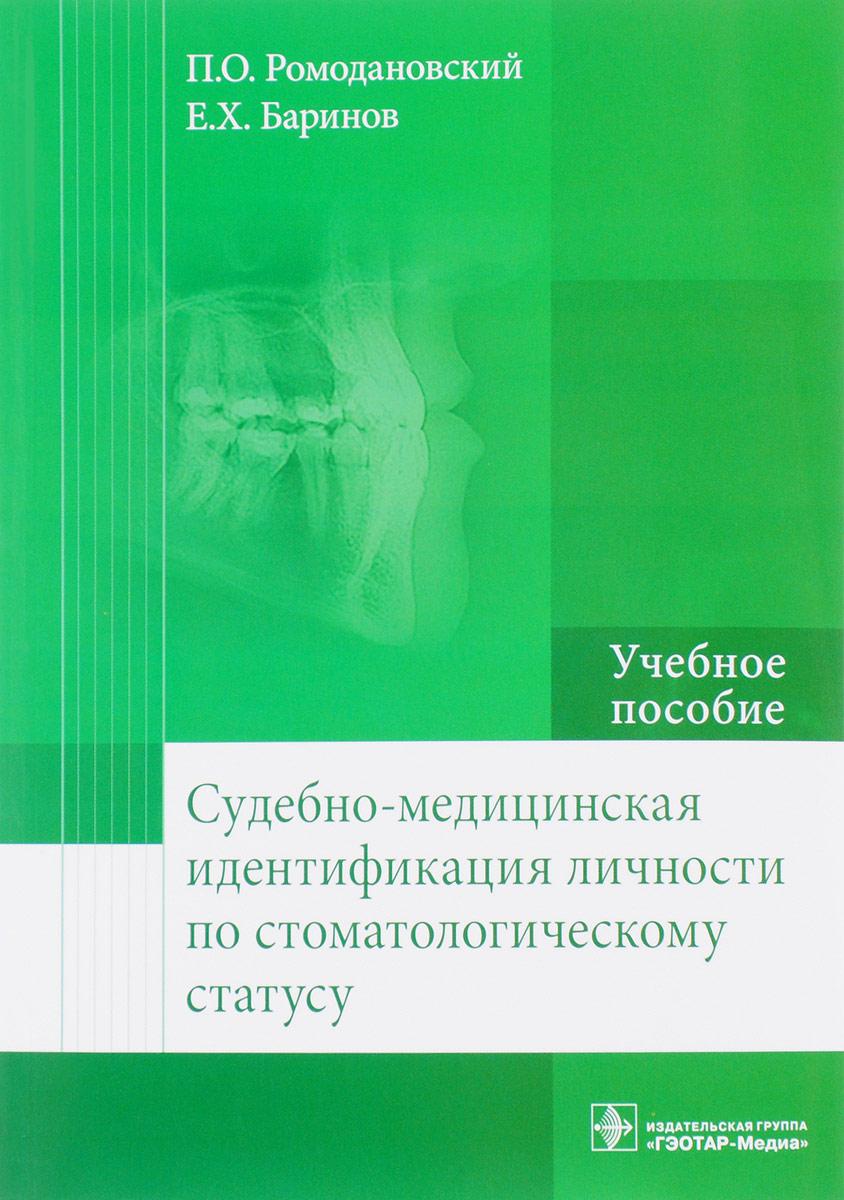 Судебно-медицинская идентификация личности по стоматологическому статусу. Учебное пособие