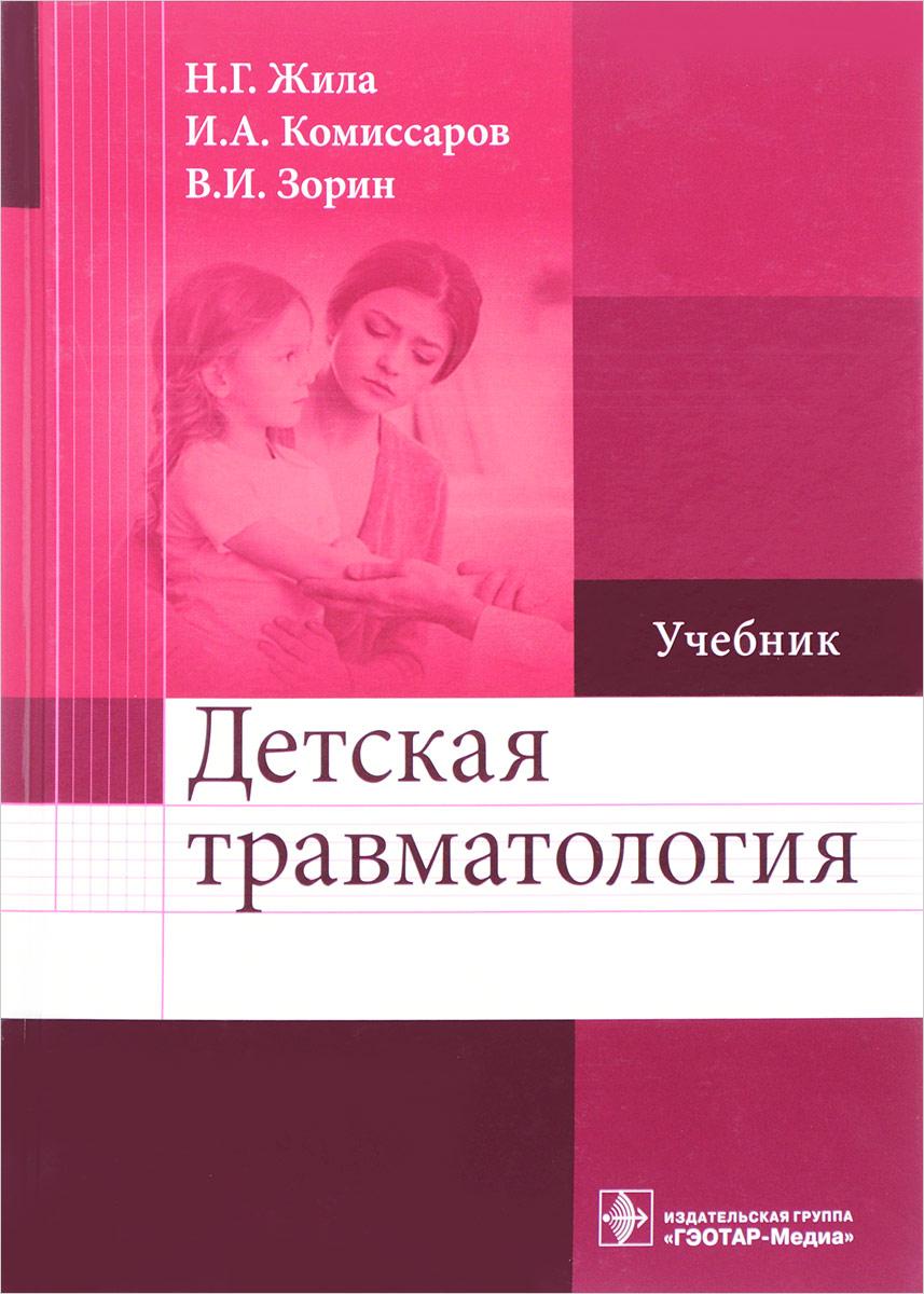Детская травматология. Учебник