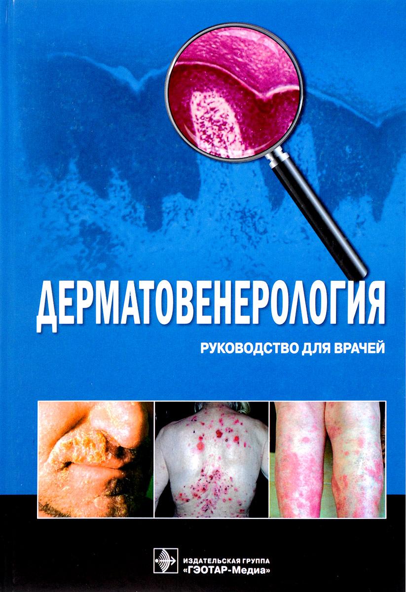 Дерматовенерология. Руководство для врачей