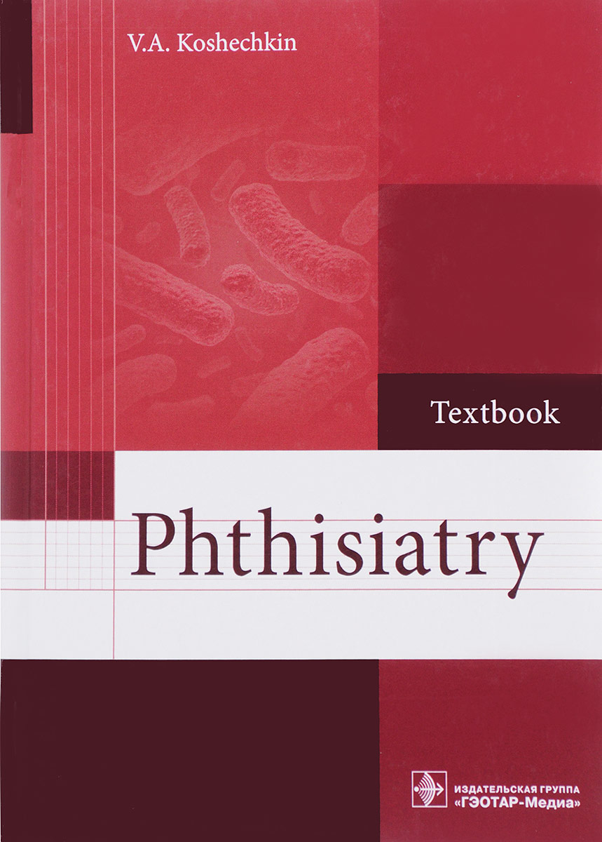 V. A. Koshechkin Phthisiatry. Textbook автомат tdm sq0206 0137