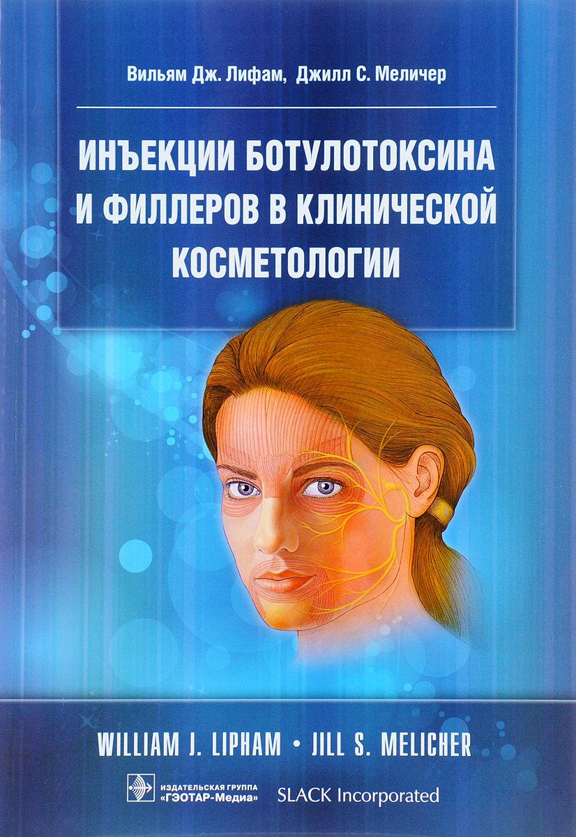 Zakazat.ru Инъекции ботулотоксина и филлеров в клинической косметологии. Вильям Дж. Лифам, Джилл С. Меличер