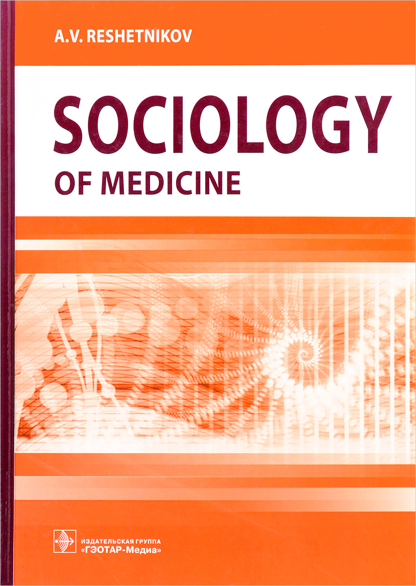 A. V. Reshetnikov Sociology of Medicine. Textbook ISBN: 978-5-9704-3968-5 principles of evolutionary medicine