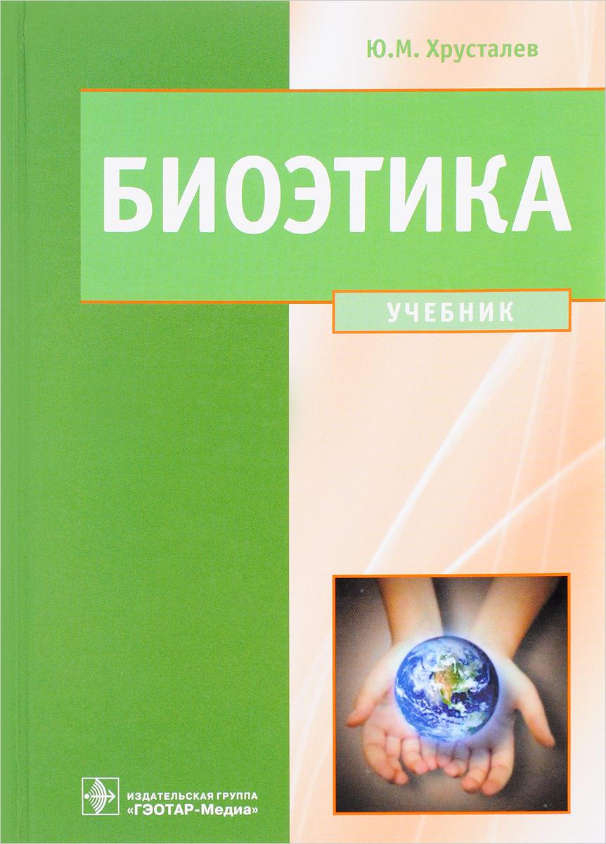 Биоэтика. Философия сохранения жизни и сбережения здоровья. Учебник