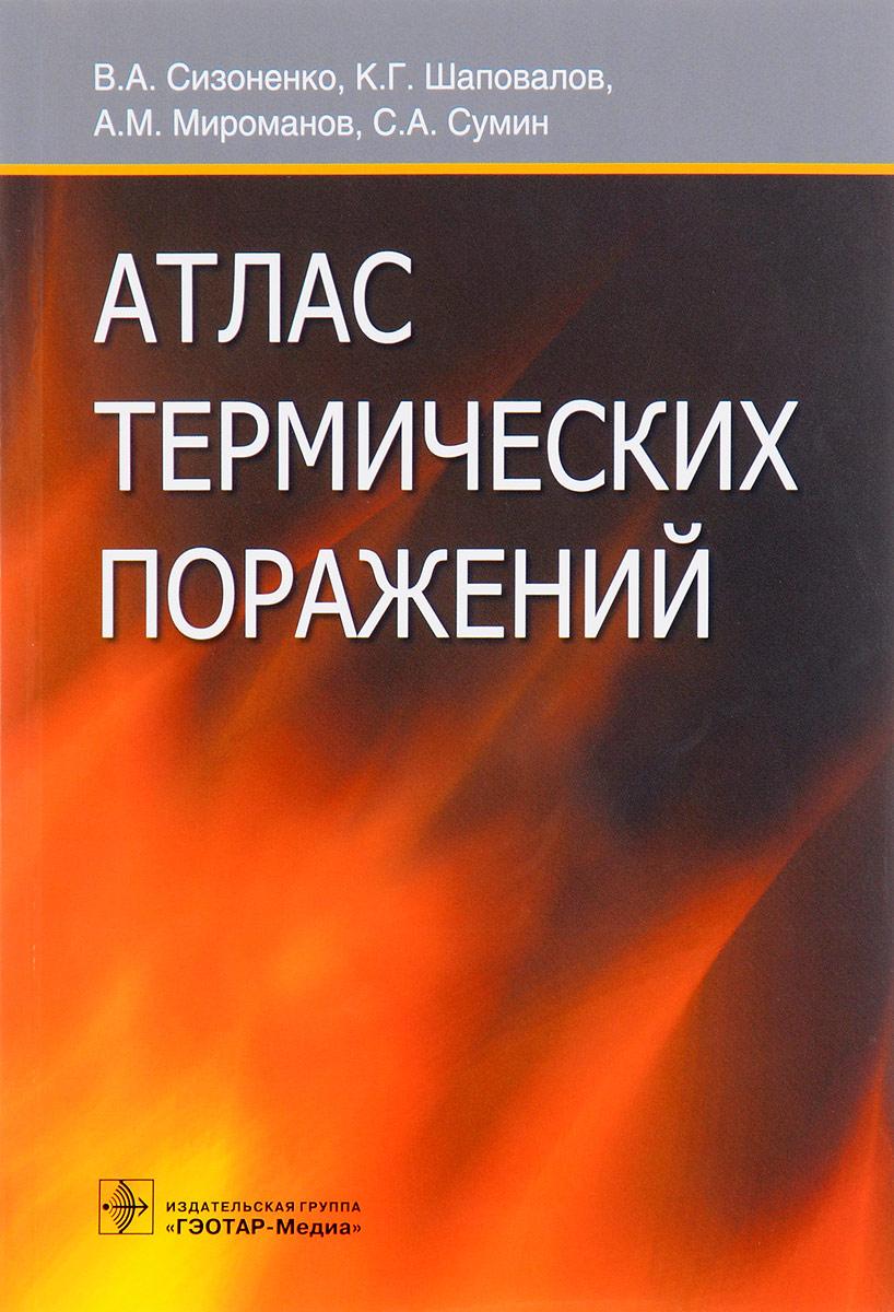 Атлас термических поражений. В. А. Сизоненко, К. Г. Шаповалов, А. М. Мироманов, С. А. Сумин