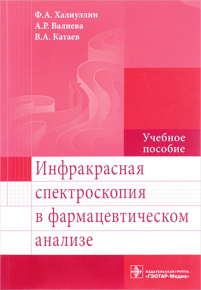 Инфракрасная спектроскопия в фармацевтическом анализе. Учебное пособие