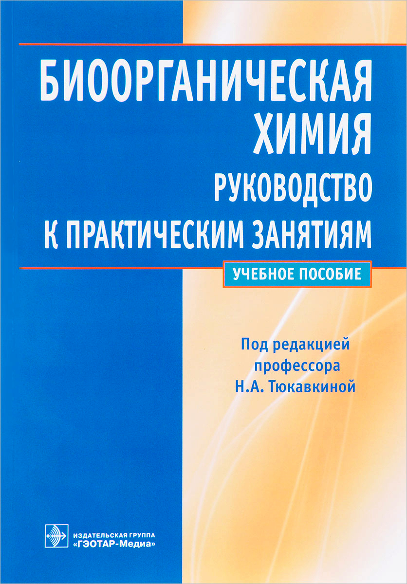 Биоорганическая химия. Руководство к практическим занятиям. Учебное пособие