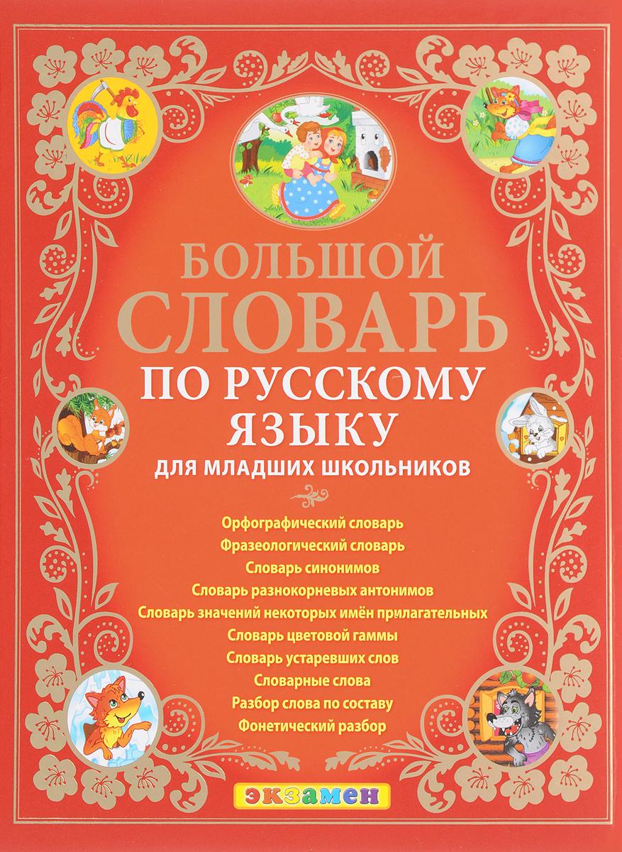 Л. В. Дьячкова, Л. Е. Тарасова Большой словарь по русскому языку для младших школьников