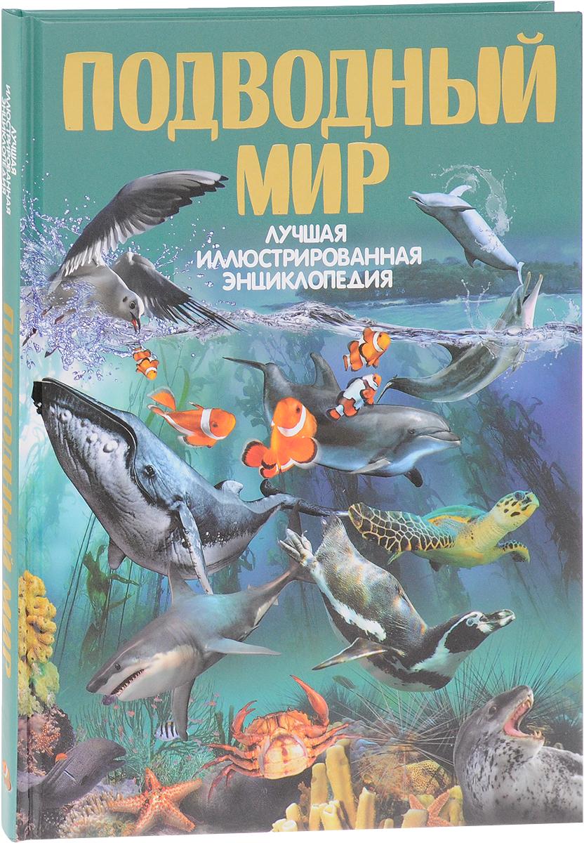 В. В. Ликсо, А. И. Третьякова Подводный мир ликсо в третьякова а подводный мир