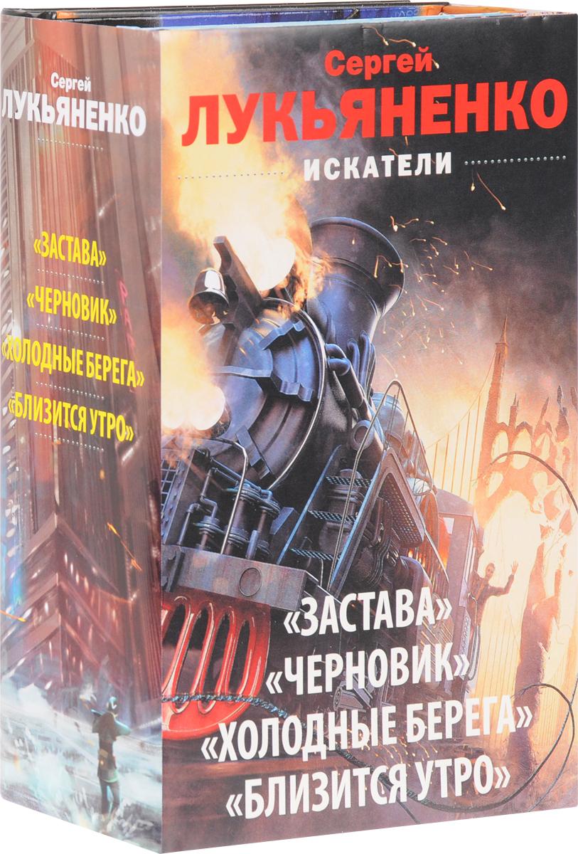 Сергей Лукьяненко Сергей Лукьяненко. Искатели (комплект из 4 книг) сергей лукьяненко печать сумрака