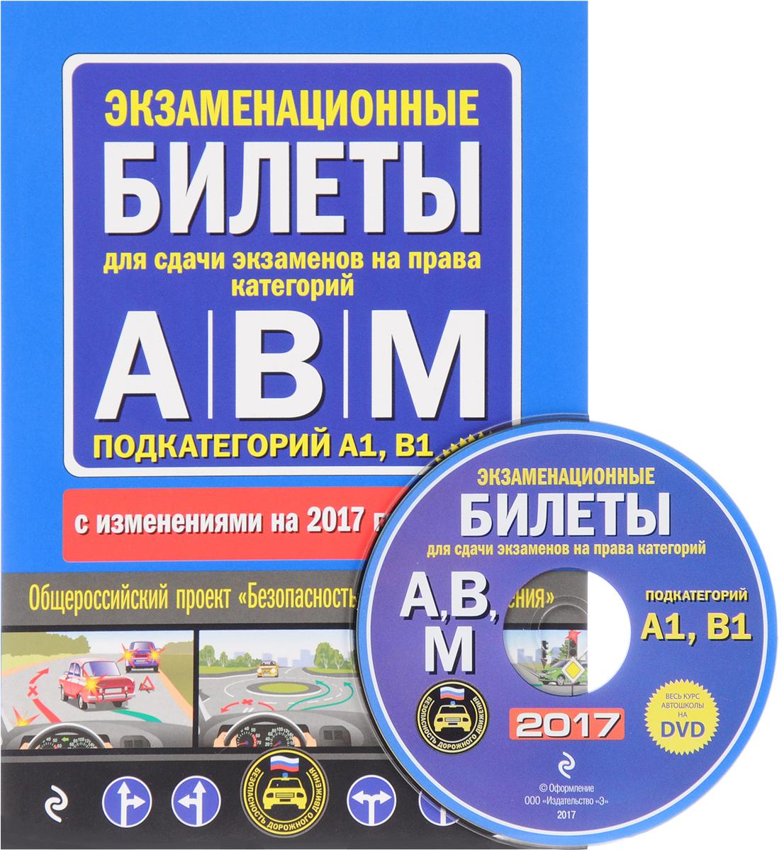 Экзаменационные билеты для сдачи экзаменов на права категорий А, В и M, подкатегорий A1, B1 (+ DVD) билеты для сдачи на права категории авm подкатегории a1 b1 с фотоиллюстрациями и комментариями на 2017 год