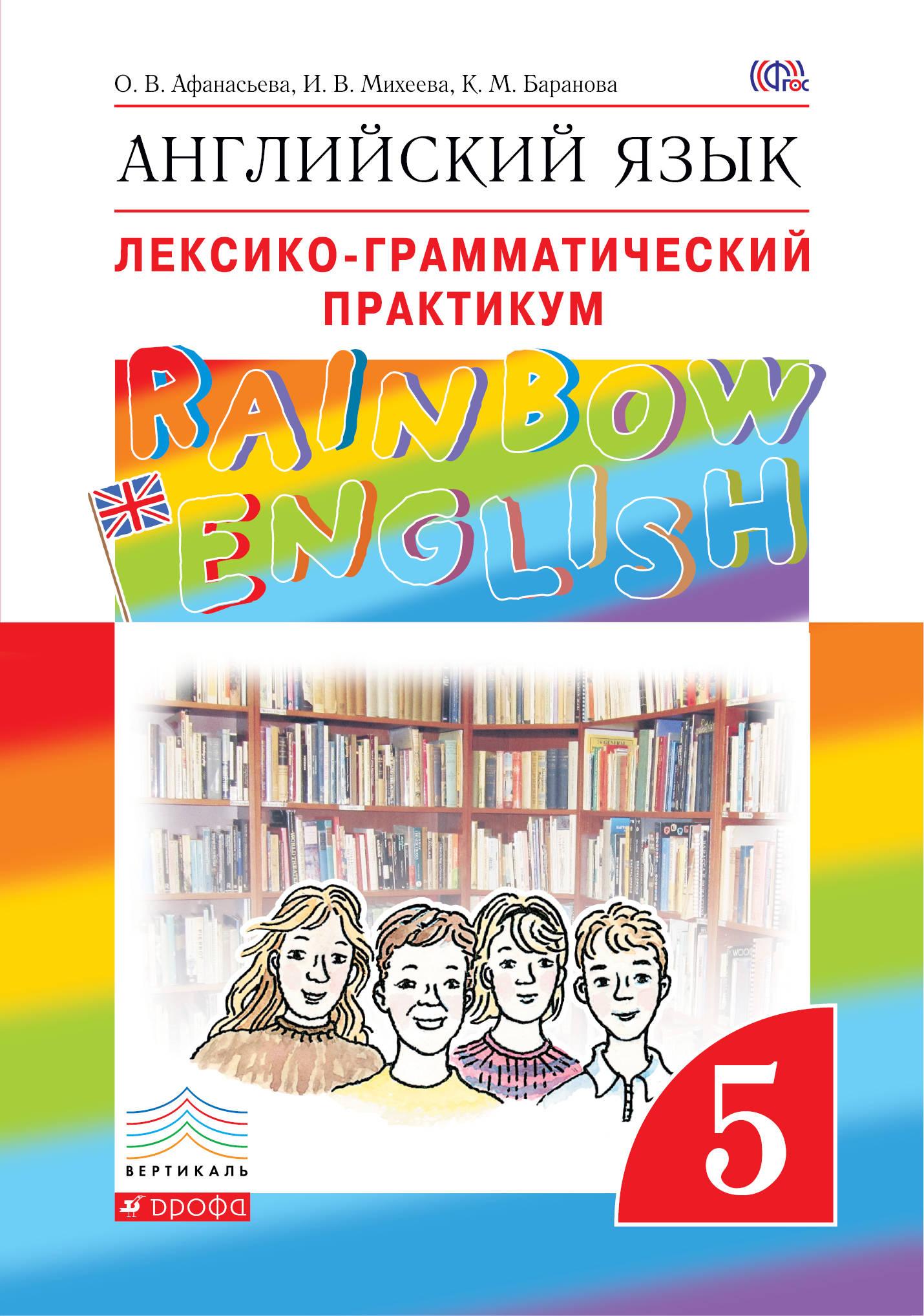 купить О. В. Афанасьева; И. В. Михеева; К. М. Баранова Английский язык.