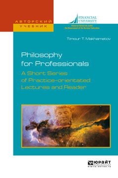 Т. Т. Махаматов Philosophy for Professionals: A Short Series of Practice-Orientated Lectures and Reader / Философия для профессионалов. Краткий курс лекций и хрестоматия на английском языке. Учебное пособие pakistan on the brink the future of pakistan afghanistan and the west
