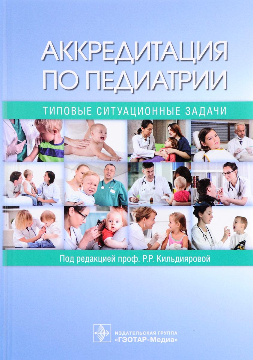 Аккредитация по педиатрии. Типовые ситуационные задачи. Учебное пособие