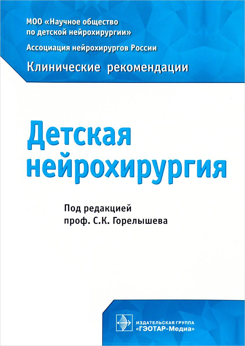 Детская нейрохирургия. Клинические рекомендации ISBN: 978-5-9704-4098-8 онкология клинические рекомендации