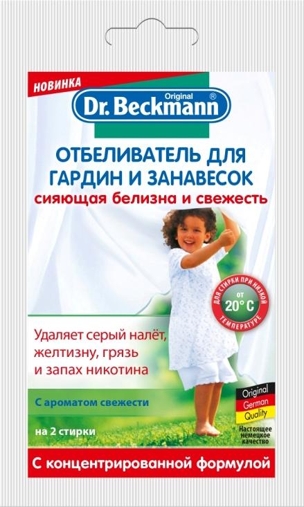 Отбеливатель Dr. Beckmann, для гардин и занавесок, 80 г41244Отбеливатель Dr. Beckmann идеальный помощниккаждой хозяйки. Отбеливатель для гардин и занавесок надежно удаляет частицы пыли, жировых загрязнений, никотина, а также неприятный запах. Благодаря этому гардины снова сияют яркой белизной. Концентрированная формула усиливает действие всех моющих средств, так что специальное моющее средство для гардин уже не требуется. Степень белизны и яркость сохраняются при каждой новой стирке (согласно стандартизированным лабораторным условиям). Порционные пакеты, которые можно класть прямо в барабан стиральной машины, проявляют свою эффективность уже от 20°C. Благодаря концентрированной формуле для всей загруженной массы белых гардин хватает одного пакета. Подходит для всех белых и светлых гардин, а также для портьер.Состав: 15-30 % кислородные отбеливатели; Товар сертифицирован.