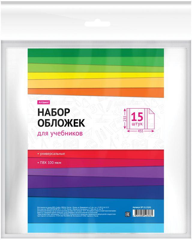 ArtSpace Набор обложек для учебников 23,3 х 45,5 см 15 штSP 15.13(Н)Набор универсальных обложек для учебников ArtSpace состоит из 10 обложек, изготовленных из ПВХ 100 мкм. Обложки надежно защищают от заломов и пыли.