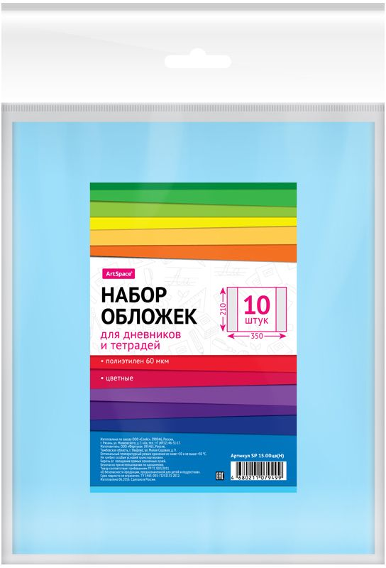 ArtSpace Набор обложек для дневников и тетрадей 21 х 35 см 10 шт цветныеSP 15.00цв(Н)Набор обложек для дневников и тетрадей ArtSpace состоит из 10 цветных обложек, изготовленных из полиэтиленовой пленки 60 мкм. Обложки надежно защищают от заломов и пыли.