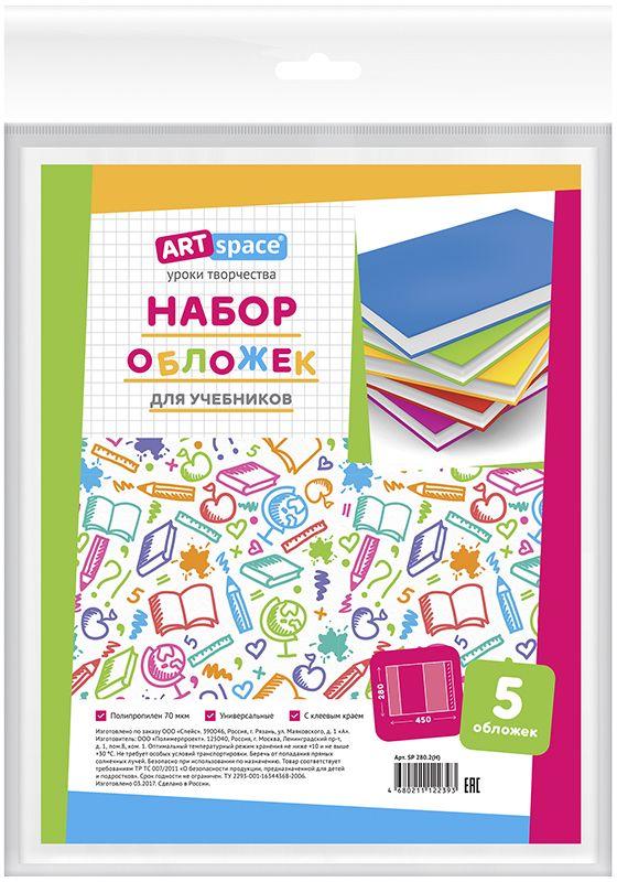 ArtSpace Набор обложек для учебников 28 х 45 см 5 штSP 280.2(Н)Набор универсальных обложек для учебников ArtSpace состоит из 5 обложек, изготовленных из полипропилена 70 мкм с клеевым краем. Обложки надежно защищают от заломов и пыли.