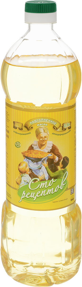 Сто рецептов масло подсолнечное рафинированное дезодорированное, 800 млYUG-14680001224242Продукция торговой марки Сто рецептов - это всегда вкусные и натуральные продукты от крупнейшего российского производителя. Подсолнечное масло Сто рецептов - это высококачественное универсальное в использовании подсолнечное масло.Не содержит ГМО. Первый сорт. ГОСТ 1129-2013.