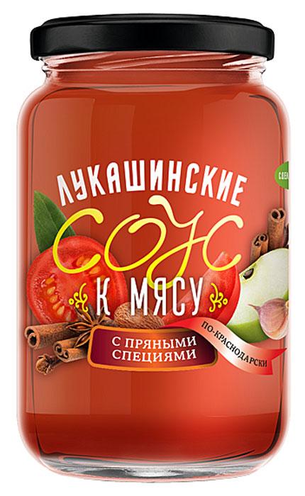 Лукашинские соус к мясу по-краснодарски с пряными специями, 365 г4607936771309Соус к мясу по-краснодарски с пряными специями.