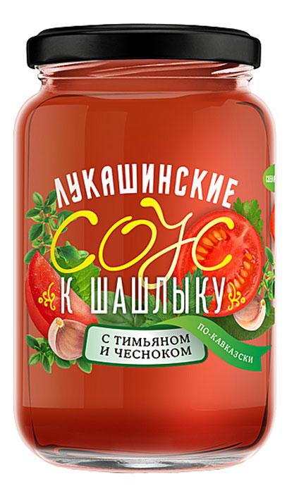 Лукашинские соус к шашлыку по-кавказски с тимьяном и чесноком, 365 г