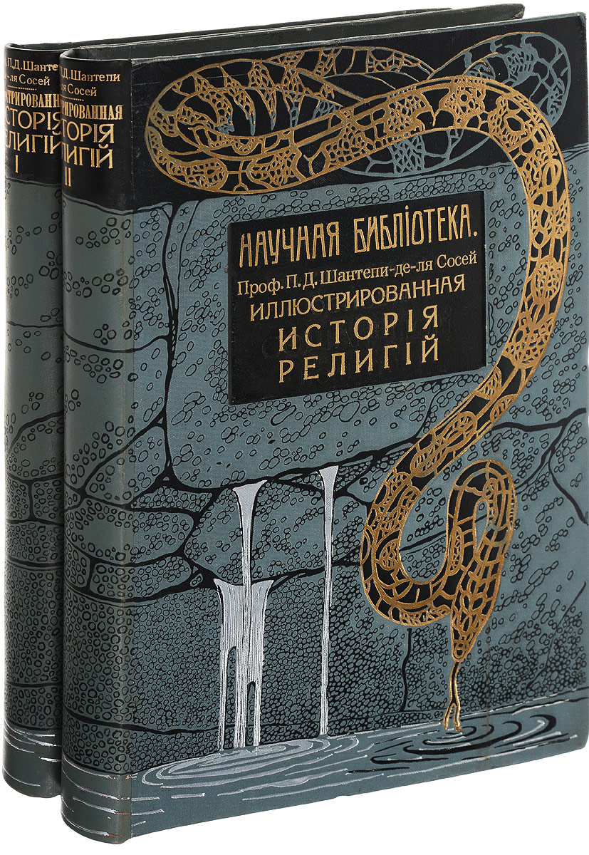 Иллюстрированная история религий. В 2 томах (комплект) робинзон крузе новая переработка темы де фоэ