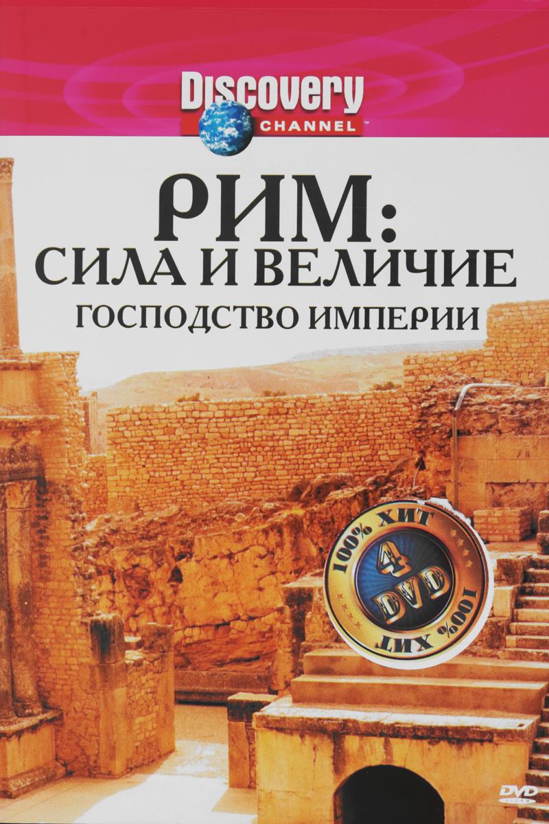Discovery Рим Сила и величие Господство Империи  Легионы завоевателей  Рождение империи  Культ порядка 4 DVD