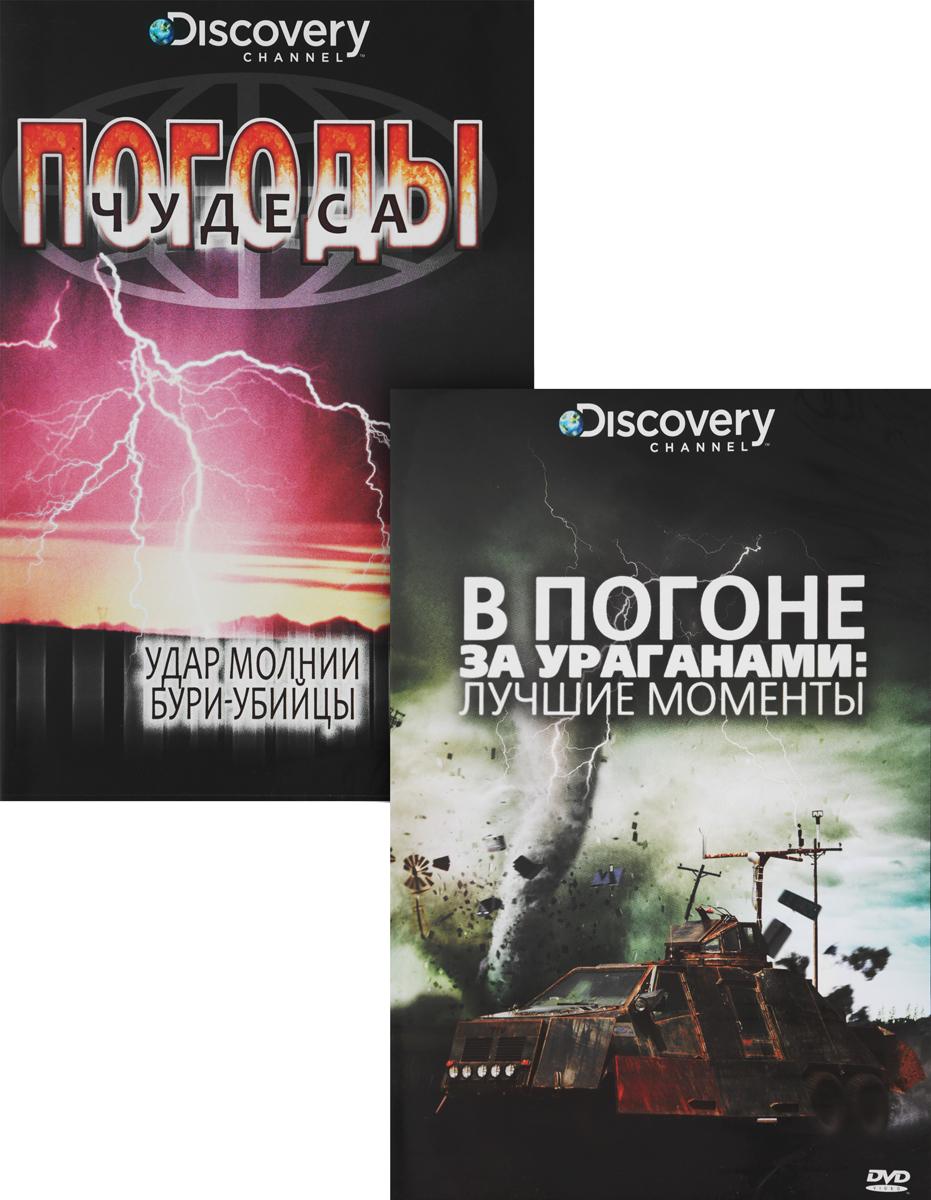 Discovery: Чудеса погоды: Удар молнии / Опасные силы / Природные рекорды / В погоне за ураганами / Правда о Бермудском треугольнике / Бушующая планета (6 DVD) discovery в погоне за ураганами лучшие моменты