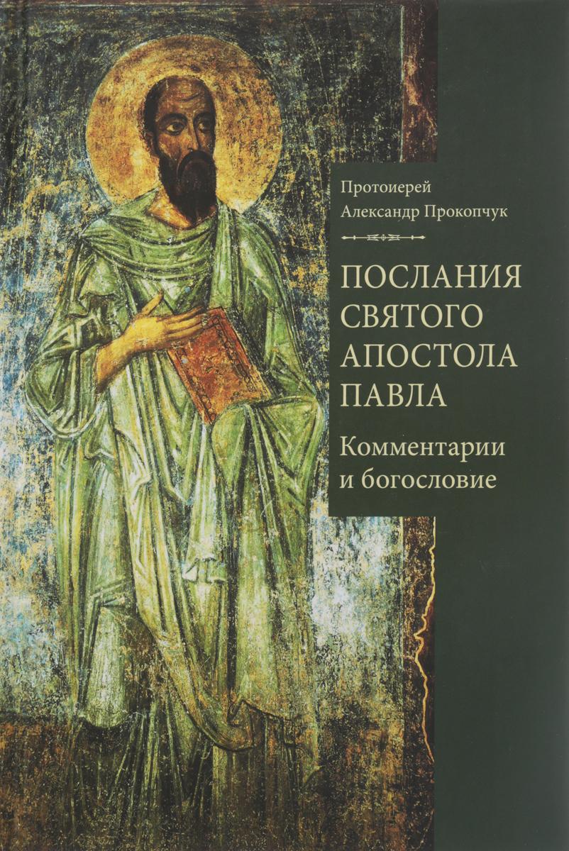 Протоиерей Александр Прокопчук Послания святого апостола Павла протоиерей олег давыденков догматическое богословие