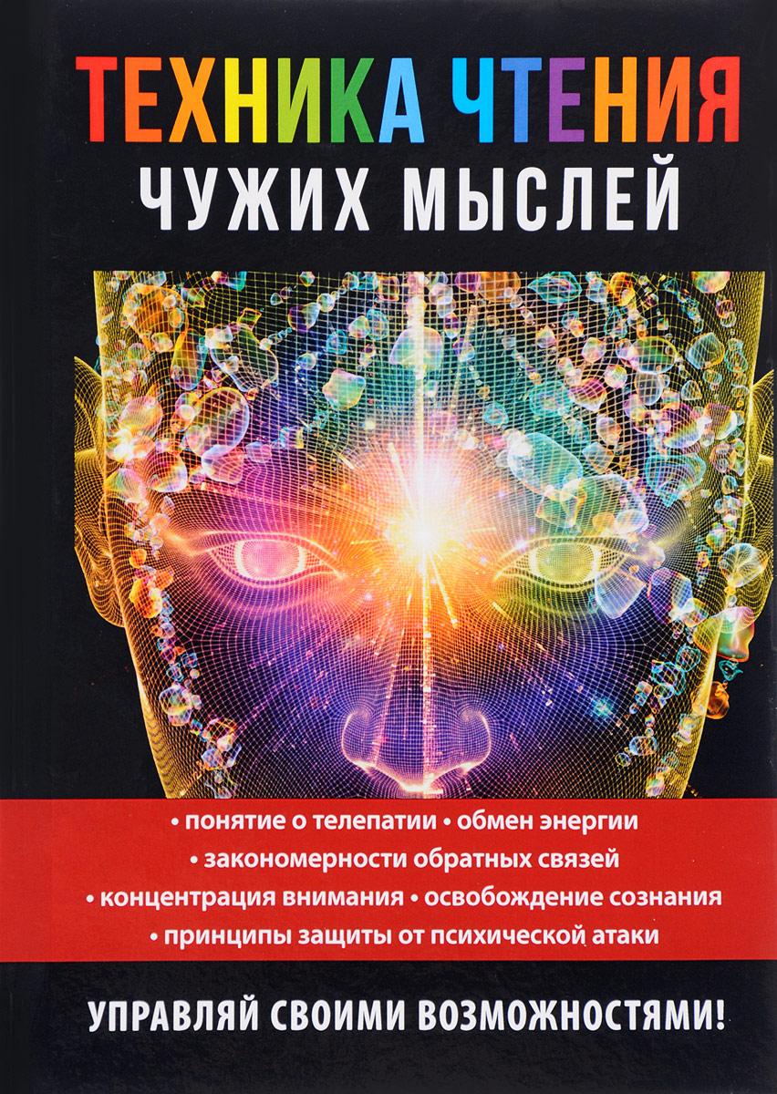 Техника чтения чужих мыслей. Г. А. Серикова