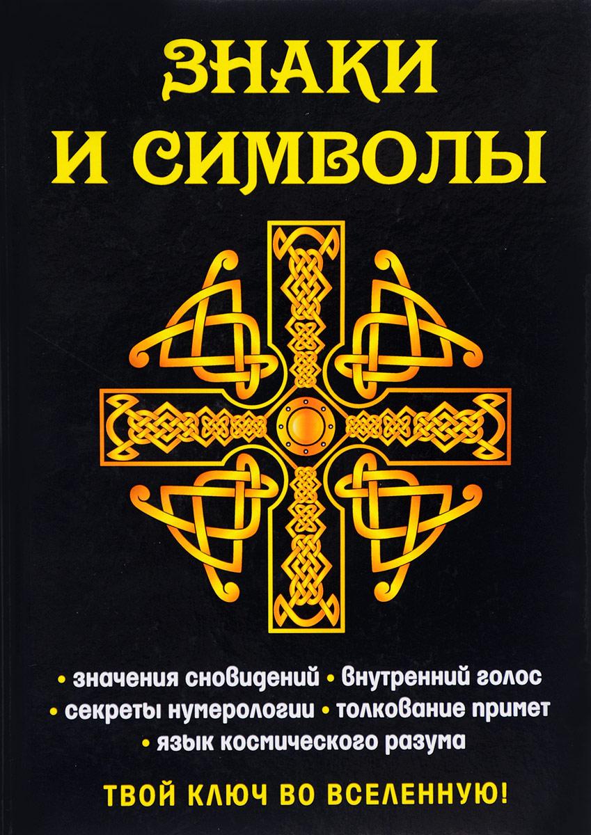 Знаки и символы. Твой ключ во вселенную!. Е. А. Разумовская