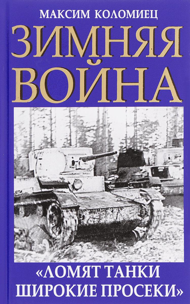 Максим Коломиец Зимняя война. Ломят танки широкие просеки