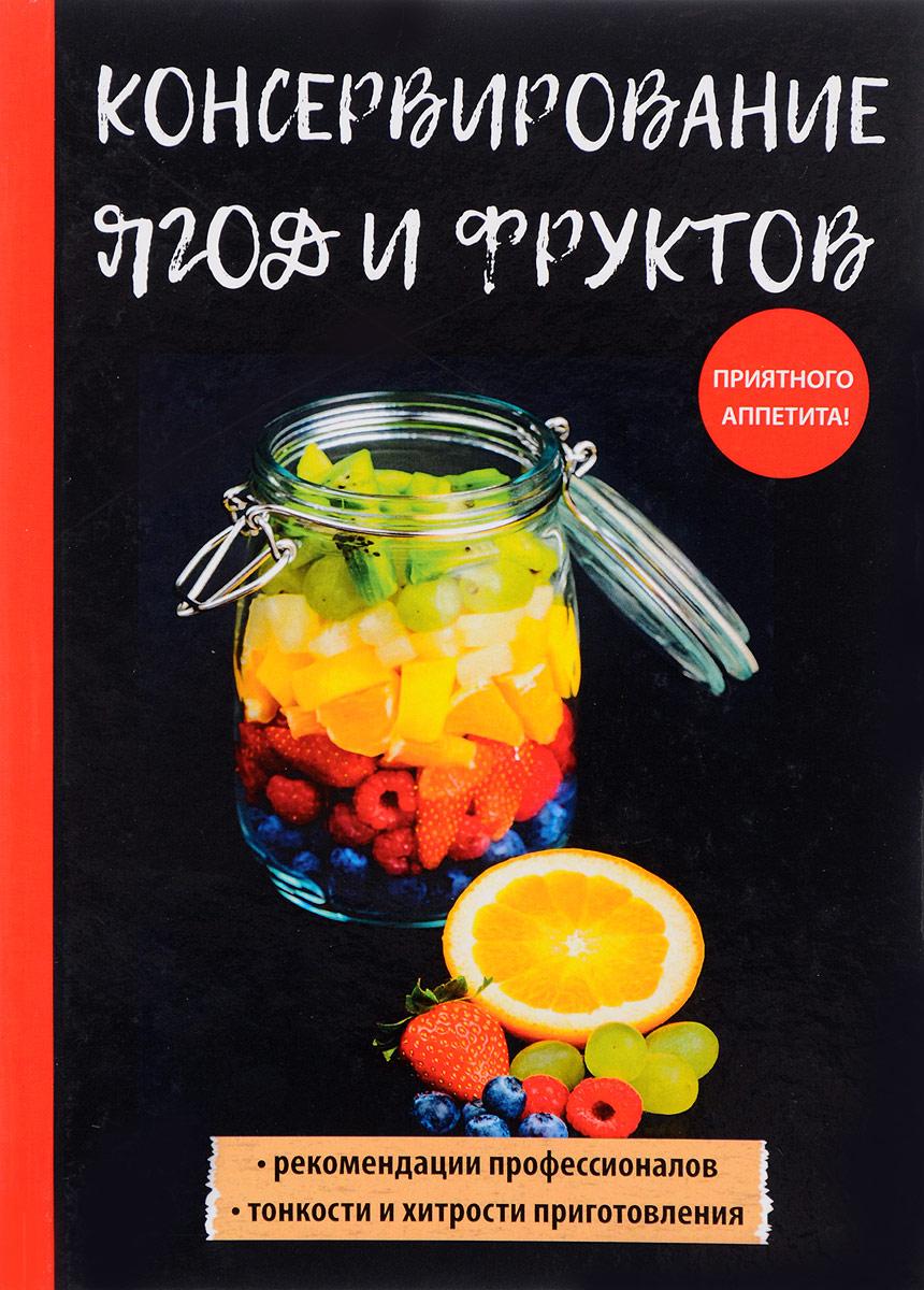 В. Н. Куликова Консервирование ягод и фруктов консервирование овощей