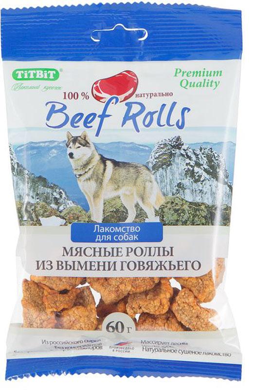 Роллы мясные Титбит Beef Rolls, из вымени говяжьего, 60 г006832Сушеное лакомство для собак изготовлено из натурального российского сырья по технологии низкотемпературной сушки, без добавления консервантов. Благодаря этому сохраняются все полезные вещества, содержащиеся в мясе. Лакомства обладают привлекательным для животных вкусом и запахом, не содержат искусственных ароматизаторов и красителей.Во время употребления лакомств Beef Rolls естественным образом происходит снятие мягкого зубного налета и массируются десны.Товар сертифицирован.Тайная жизнь домашних животных: чем занять собаку, пока вы на работе. Статья OZON Гид