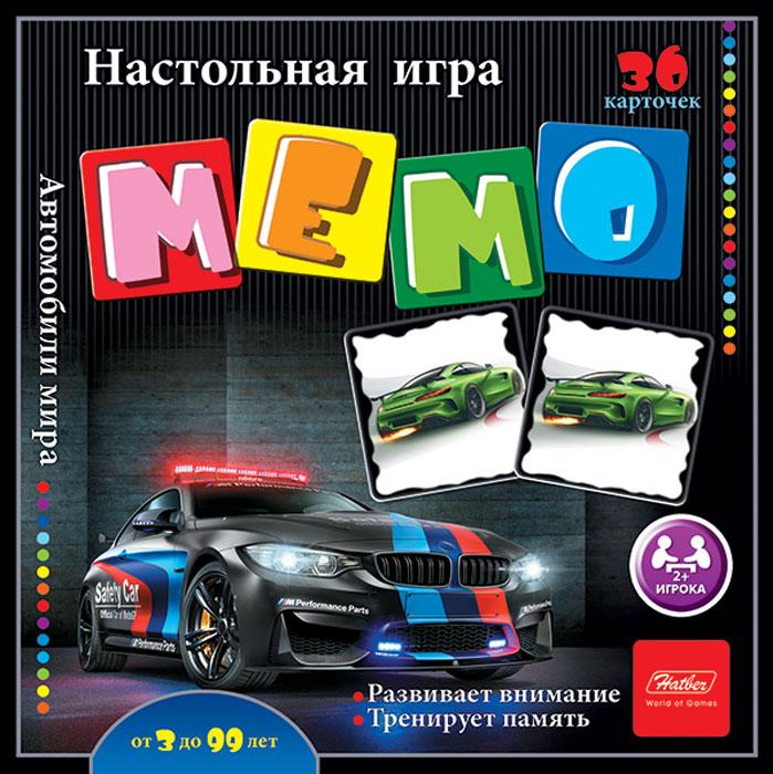 Hatber Настольная игра Мемо Автомобили мира
