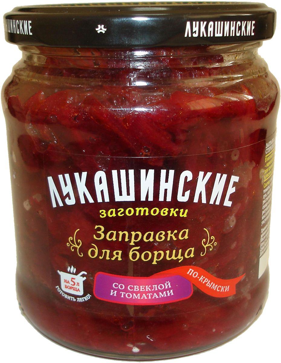 Лукашинские заправка для борща по-крымски, 450 г лукашинские баклажаны по крымски с томатами 460 г