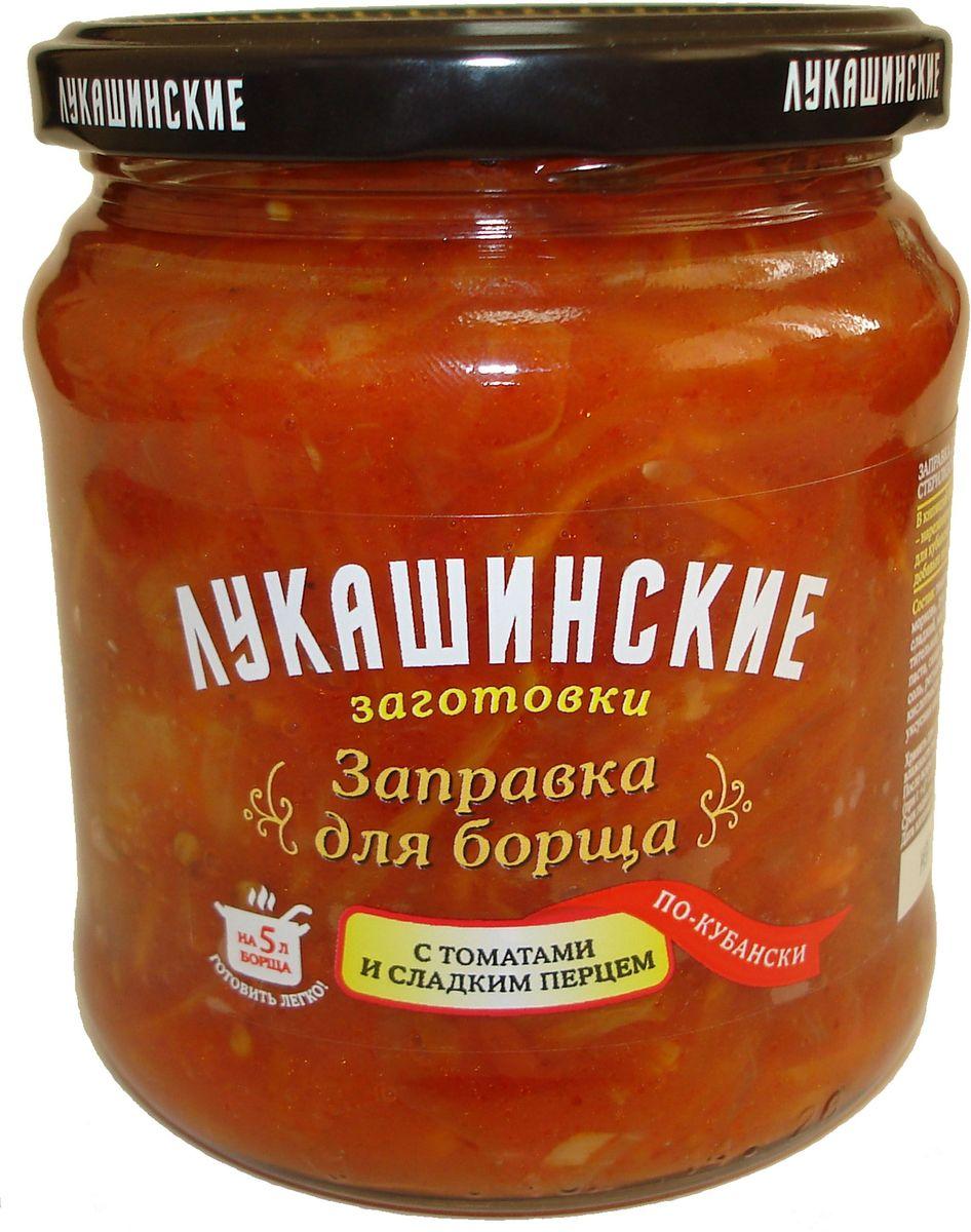 Лукашинские заправка для борща по-кубански, 450 г лукашинские баклажаны по крымски с томатами 460 г