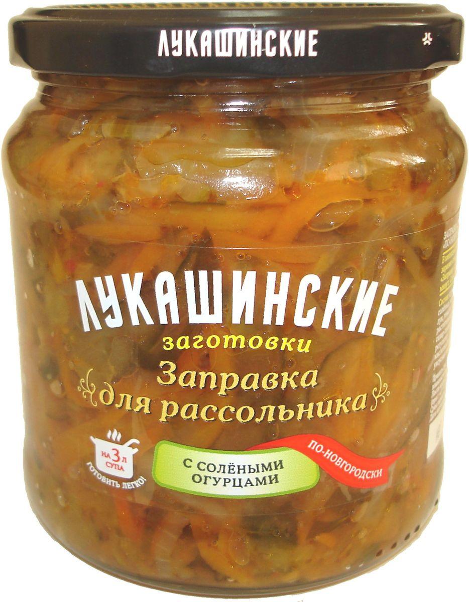 Лукашинские заправка для рассольника по-новгородски, 450 г4607936770753Практически готовое блюдо. Приготовлено по классическому русскому рецепту.