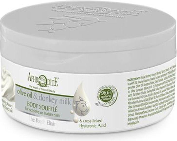 Aphrodite Крем-суфле для тела Эликсир молодости, 150 млD-55С помощью крема-суфле от Aphrodite легко ощутить себя Богиней! Просто нанесите ультрамягкое и нежное, как шелк, средство, произведенное на основе органического оливкового масла и молока ослиц. Крем-суфле для тела сочетает в себе лучшие увлажняющие, питающие и омолаживающие компоненты, которые нам предлагает природа! Уникальный коктейль из поперечносшитой гиалуроновой кислоты и увлажняющего комплекса опунции восстанавливает водно-липидный баланс, дарит свежесть и мягкость коже. Сочетание масел алоэ, кокоса, монои, арники, дерева ши и витамина E обладает укрепляющими, тонизирующими и регенерирующими свойствами. Почувствуйте себя Клеопатрой! Крем-суфле заменит Вам омолаживающую ванну из молока ослиц. Нежный эликсир молодости обеспечит Вашей коже защиту от неблагоприятных факторов окружающей среды, сделает ее гладкой и шелковистой. Крем-суфле для тела легко впитывается и гибко адаптируется к особенностям Вашей кожи. Он подходит и для чувствительной, и для проблемной, и для зрелой кожи. Натуральная косметика для тела Aphrodite разработана по оригинальной рецептуре, не содержит парабенов, искусcтвенных красителей и животных жиров.