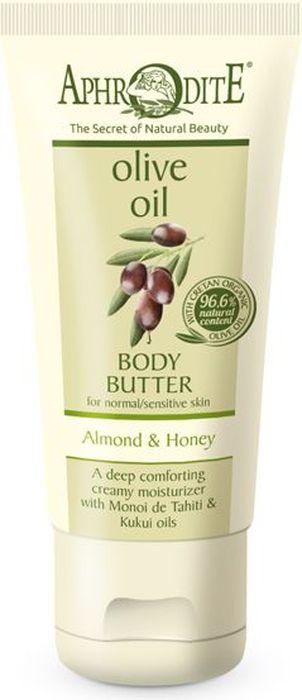 Aphrodite Крем-масло для тела с миндалем и медом, 30 млZ-43SКрем-масло для тела на основе критского оливкового масла с удивительной текстурой легко впитывается в кожу и дарит ей незабываемое ощущение. Сочетание миндального масла и мёда обеспечивает длительное увлажнение. Инновационная формула жидких кристаллов оливкового масла – предмет гордости натуральной косметики Aphrodite.В составе присутствуют масла авокадо и дерева ши для интенсивного питания и смягчения кожи. Гипоаллергенный крем-масло для ухода за нормальной и чувствительной кожей разработан по традиционным рецептам Крита.