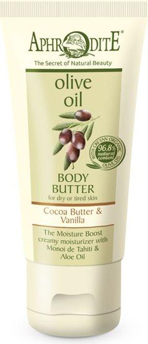 Aphrodite Крем-масло для тела с какао маслом и ванилью, 30 мл ботинки dr martens dr martens dr004amxmp43