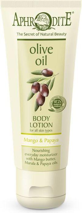 Aphrodite Лосьон для тела с манго и папайей, 200 млZ-9CНежный и ароматный лосьон для тела с манго и папайей подарит вашей коже истинное наслаждение! Жирные кислоты органического оливкового масла в сочетании с маслами марулы, бразильского ореха и макадамии превосходно питают, увлажняют кожу, защищают ее от свободных радикалов и вредного воздействия окружающей среды. Масло манго и папайи вместе с активными полисахаридами придают коже мягкость и шелковистость. Легкая, быстро впитывающаяся текстура лосьона и экзотический фантазийный аромат создают приятное и радостное ощущение. Для достижения большего эффекта от применения лосьона рекомендуем во время принятия душа использовать один из скрабов для тела Aphrodite.