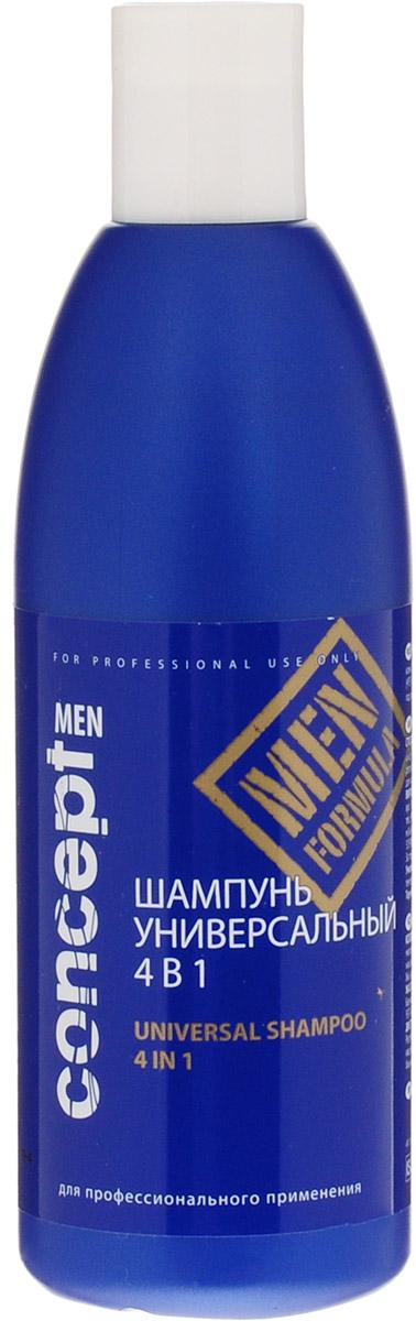 Сoncept Men Шампунь универсальный 4 в 1 Shampoo Universal 4 in 1, 300 мл32630Способствует эффективному и деликатному очищению и кондиционированию. Купаж натуральных экстрактов, входящий в состав средства, сохраняет натуральный баланс и мягко ухаживает за волосами и телом. Шампунь легко смывается, оставляя приятное ощущение на коже. Подходит для ежедневного использования. Идеален для применения после спортивных занятий и во время путешествий. Активные ингредиенты: Кератиновый комплекс– восстанавливает волосы, возвращает блеск и эластичность. Мята, Мелисса– тонизируют, освежают. Эстрагон– успокаивает раздраженную кожу. Имбирь– антиоксидант, укрепляет волосы, защищает и тонизирует кожу головы. Белый и зеленый чай- антиоксиданты, тонизируют, препятствуют образованию перхоти и выпадению волос.