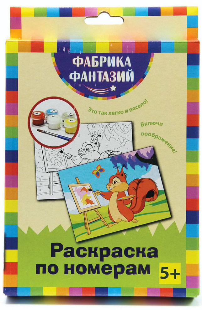 Фабрика Фантазий Раскраска по номерам Художник