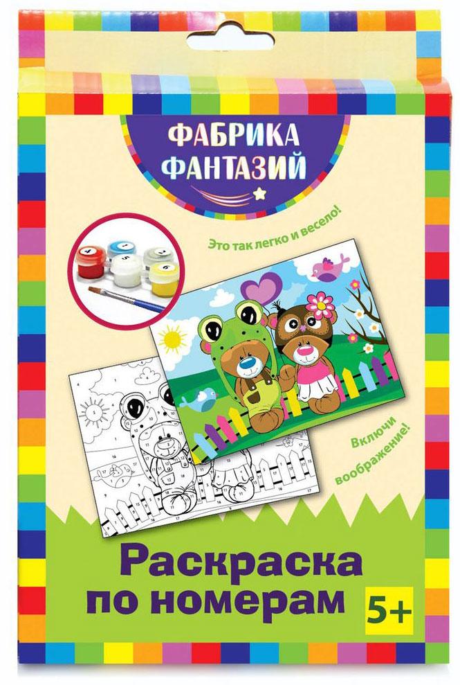 Фабрика Фантазий Раскраска по номерам Дружба