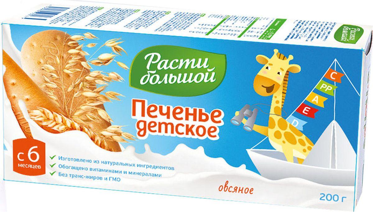 Расти Большой! печенье детское овсяное, с 6 месяцев, 200 г2379Детское растворимое печенье Расти Большой! овсяное – идеально сбалансированное питание для развития вкусовых ощущений и подготовки вашего ребенка к взрослой пище. Печенье – переходный продукт, позволяющий вашему ребенку тренировать навыки жевания, необходимые для приема твердой пищи.Содержит натуральные овсяные хлопья. Обогащено витаминами и минеральными элементами в количествах, обеспечивающих при потреблении 2–3 штук печенья удовлетворение суточных потребностей детей второго полугодия жизни в железе на 30–50 %, кальции на 10 %, витамине С на 10–20 %, витамине B2 на 30–70 %, витаминах B1 и B6 – от половины суточной потребности.