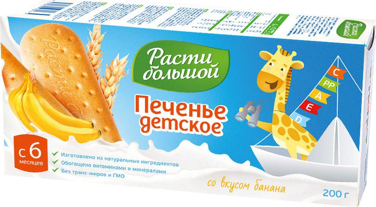 Расти Большой! печенье детское банан, с 6 месяцев, 200 г печенье расти большой печенье с витаминами и минералами с 6 мес 200 г