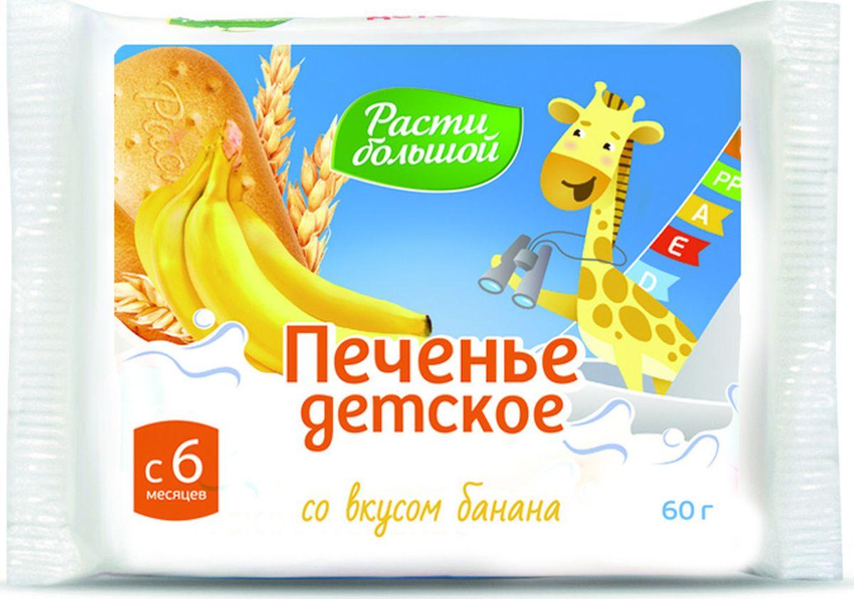 Расти Большой! печенье детское банан, с 6 месяцев, 60 г3123Детское растворимое печенье Расти Большой со вкусом банана – идеально сбалансированное питание для развития вкусовых ощущений и подготовки вашего ребенка к взрослой пище. Печенье – переходный продукт, позволяющий вашему ребенку тренировать навыки жевания, необходимые для приема твердой пищи.Содержит натуральный сухой порошок бананов. Обогащено витаминами и минеральными элементами в количествах, обеспечивающих при потреблении 2–3 штук печенья удовлетворение 10–30 % суточной потребности в них детей второго полугодия жизни.