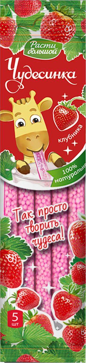 Расти большой! Чудесинка со вкусом клубники, 5 шт по 6 г pediasure смесь со вкусом ванили с 12 месяцев 200 мл